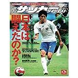 週刊サッカーダイジェスト 2008年8月26日号【雑誌】