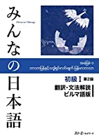 みんなの日本語 初級I 第2版 翻訳・文法解説 ビルマ語版
