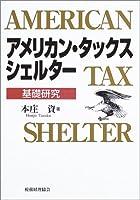 アメリカン・タックス・シェルター―基礎研究