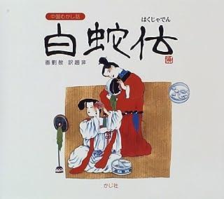 白蛇伝 (中国むかし話)