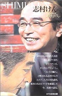 Shimura ken : Watashi wa akiramenai : Shimuken.