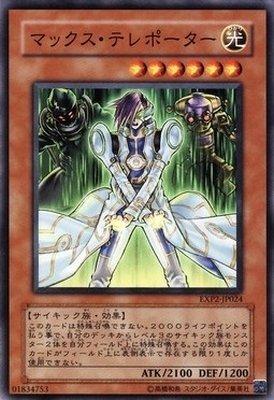 【シングルカード】遊戯王 マックス・テレポーター EXP2-JP024 ノーマル