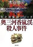 奥三河香嵐渓殺人事件―宮之原警部シリーズ (双葉文庫)