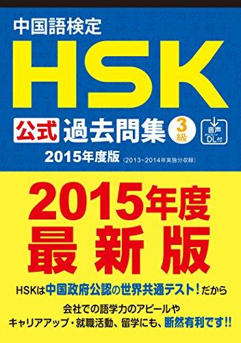 中国語検定HSK公式過去問集3級[2015年度版]音声DL付 (中国語検定HSK公式過去問集2015年度版)