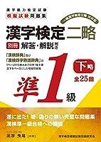 解答別冊付 漢字検定二略 準1級 (下略)