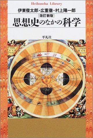 思想史のなかの科学 改訂新版 (平凡社ライブラリー)