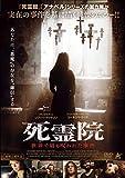 死霊院 世界で最も呪われた事件[DVD]