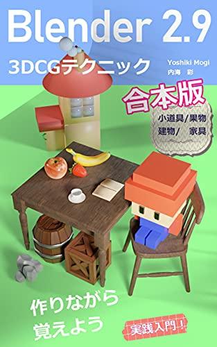 Blender 2.9 3DCGテクニック ゲームアセット・果物・建物・動物・家具を作りながら覚えよう