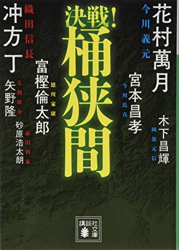 決戦!桶狭間 (講談社文庫)