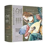《创世:梵蒂冈博物馆全品珍藏》(修订升级版) 原版引进收藏级画册,收录976件馆藏珍宝 未读出品