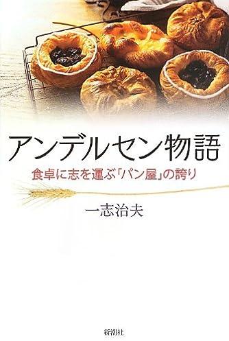 アンデルセン物語 食卓に志を運ぶ「パン屋」の誇り