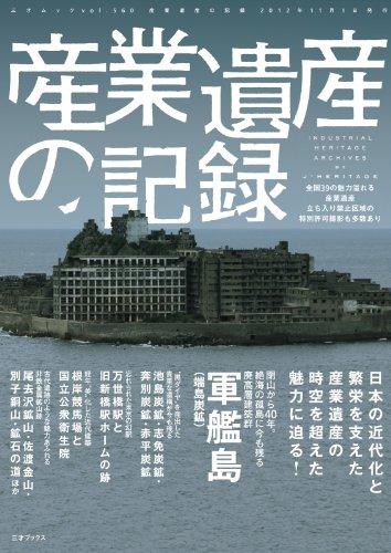 産業遺産の記録 (三才ムック VOL. 560)
