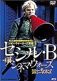 セシル・B ザ・シネマ・ウォーズ [DVD]