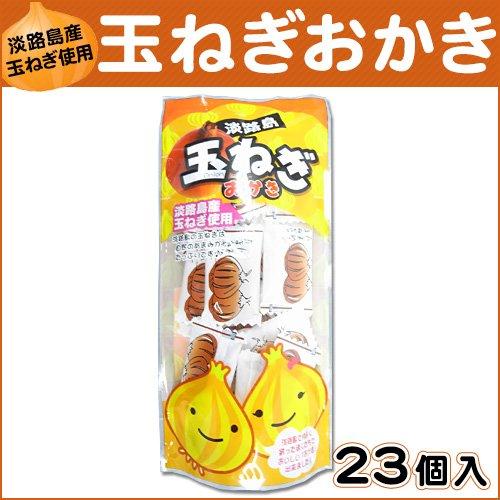淡路島産玉ねぎ使用 玉ねぎおかき スタンド袋
