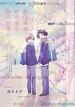 [沼ちよ子]の終わりにはじめる恋のはなし(2) (arca comics)
