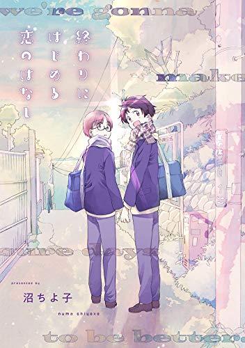 終わりにはじめる恋のはなし(3) (arca comics)
