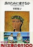 誰のために愛するか―すべてを賭けて生きる才覚 (角川文庫 緑 301-7)
