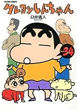 クレヨンしんちゃん (Volume34) (Action comics)