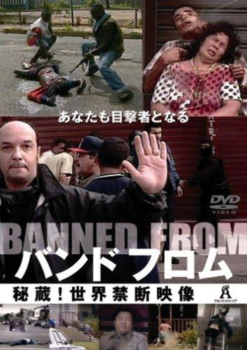 バンド・フロム 秘蔵!世界禁断映像 [DVD]