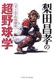 梨田昌孝の超野球学—フィールドの指揮官 - 梨田 昌孝