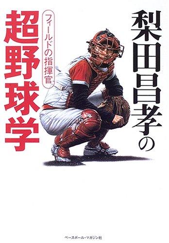梨田昌孝の超野球学―フィールドの指揮官