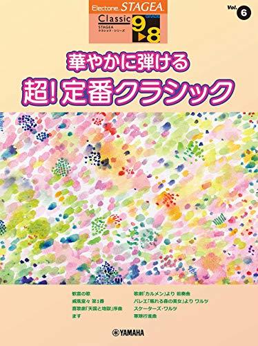 STAGEAクラシック9~8級Vol.6華やかに弾ける超!定番クラシック(STAGEAクラシック・シリーズグレード9~8級)
