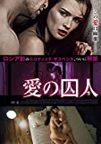 愛の囚人[DVD]