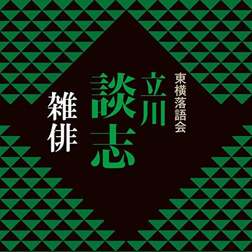 雑俳 | 立川 談志