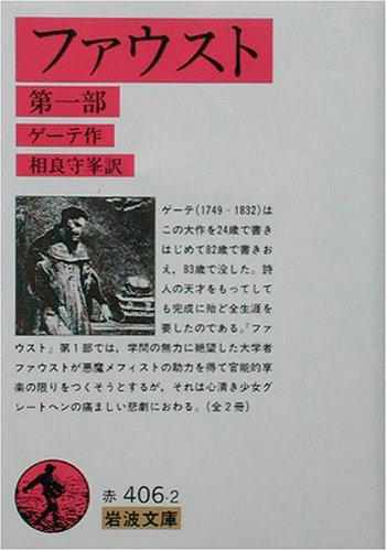 ファウスト〈第一部〉 (岩波文庫)