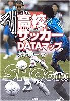 高校サッカー・DATAマップ