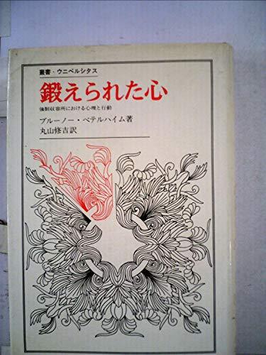 鍛えられた心―強制収容所における心理と行動 (1975年) (叢書・ウニベルシタス)