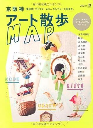 京阪神アート散歩MAP (えるまがMOOK)