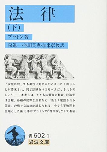 法律〈下〉 (岩波文庫)