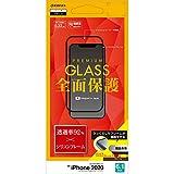 ラスタバナナ iPhone12 12 Pro 6.1インチ フィルム 全面保護 強化ガラス 高光沢 ふっくら シリコンフレーム 受話口保護 ブラック FSG2596IP061