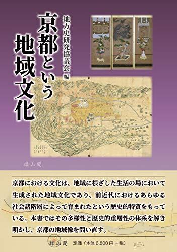 京都という地域文化