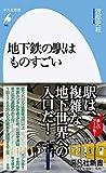 地下鉄の駅はものすごい (942) (平凡社新書)