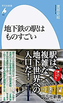 地下鉄の駅はものすごい (942) (平凡社新書 942)
