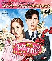 キム秘書はいったい、なぜ? DVD-BOX 1+2 全卷10枚 韓国ドラマ DVD(日本語字幕)