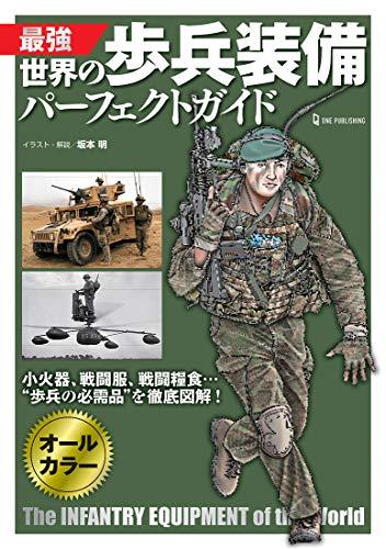 最強 世界の歩兵装備パーフェクトガイドの詳細を見る