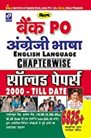 Bank PO English Language Chapterwise Solved Papers 2000 Till Date - 2356