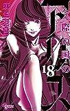 今際の国のアリス (18) (少年サンデーコミックス)