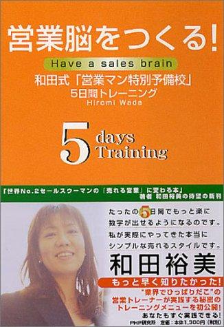 営業脳をつくる! 和田式「営業マン特別予備校」5日間トレーニング