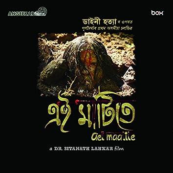 Aei Maatite (Original Motion Picture Soundtrack)