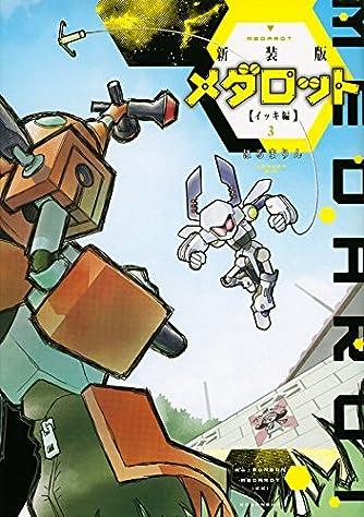 新装版 メダロット イッキ編(3) (KCデラックス)