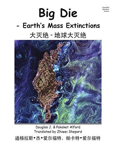 Big Die 大灭绝 Simplified Mandarin Version: - Earth's Mass Extinctions - 地球大灭绝 (English Edition)
