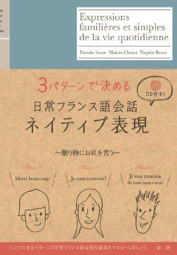 日常フランス語会話ネイティブ表現 ([CD+テキスト])