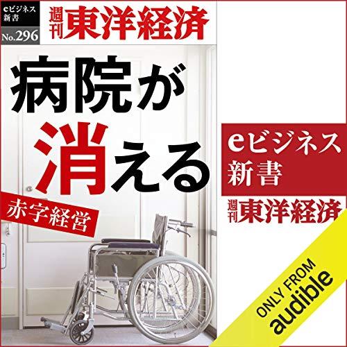 『病院が消える(週刊東洋経済eビジネス新書No.296)』のカバーアート
