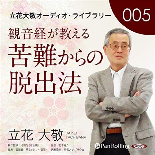 『立花大敬オーディオライブラリー5「観音経が教える苦難からの脱出法」』のカバーアート