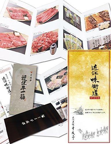 千成亭近江牛選べるギフト券「御代参街道」【ギフト券以外同梱不可】