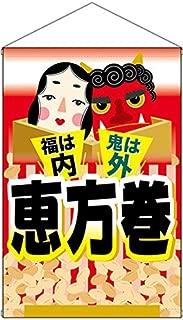 タペストリー 恵方巻 福は内鬼は外 No.68968 (受注生産)